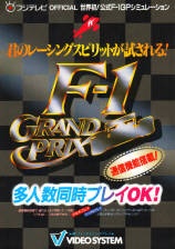 F-1 Grand Prix Coin Op Arcade cover artwork